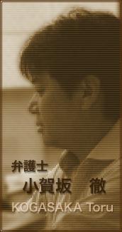 弁護士 小賀坂 徹