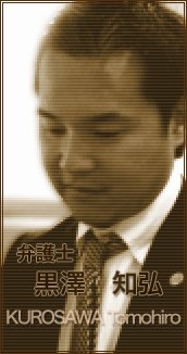 弁護士 黒澤 知弘