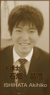 弁護士 石畑 晶彦(いしはた あきひこ)