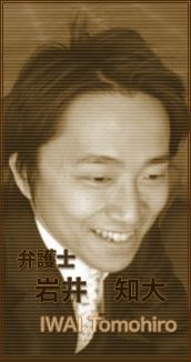 弁護士 岩井 知大(いわい ともひろ)