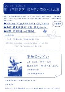 第11回鶴見区親と子の原爆パネル展
