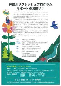 神奈川リフレッシュプラグラム 表