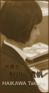 配川 貴帆(はいかわ たかほ)